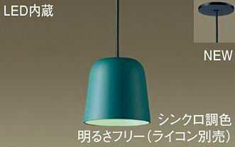 LGB10727LU1 パナソニック シンクロ調色 60形 コード吊ペンダント [LED昼光色~電球色][ターコイズ]