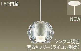 LGB10733LU1 パナソニック シンクロ調色 60形 コード吊ペンダント [LED昼光色~電球色]