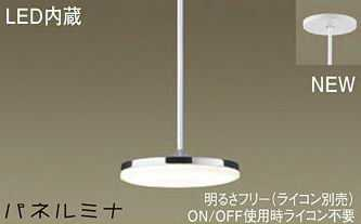 LGB15541LB1 パナソニック パネルミナ 60形 美ルック コード吊ペンダント [LED温白色][調光可能]