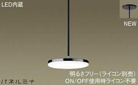 LGB15552LB1 パナソニック パネルミナ 60形 美ルック コード吊ペンダント [LED電球色][調光可能]