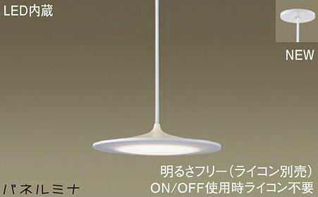 LGB15556LB1 パナソニック パネルミナ 60形 美ルック コード吊ペンダント [LED電球色][調光可能]