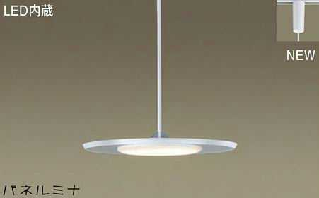 LGB16245LE1 パナソニック パネルミナ 60形 美ルック プラグタイプコード吊ペンダント [LED電球色]