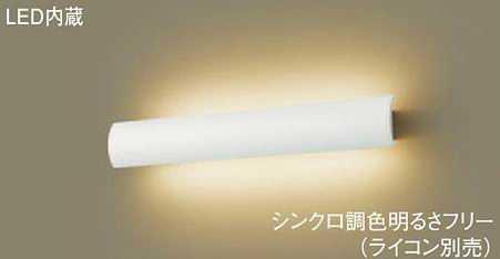 LGB81589LU1 パナソニック シンクロ調色 ブラケットライト [LED昼光色~電球色]