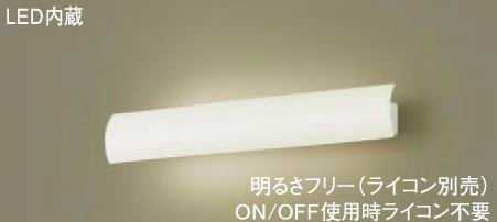 LGB81716LB1 パナソニック 長手配光 美ルック ブラケットライト [LED温白色]