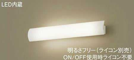LGB81724LB1 パナソニック 長手配光 ハイパワータイプ ブラケットライト [LED温白色]