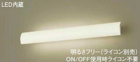 LGB81736LB1 パナソニック 長手配光 美ルック ブラケットライト [LED温白色]