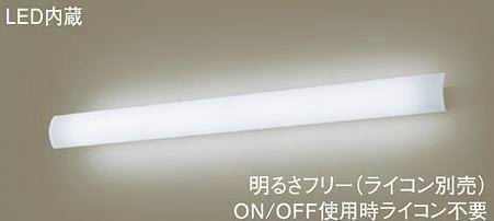 LGB81760LB1 パナソニック 長手配光 ハイパワータイプ ブラケットライト [LED昼白色]