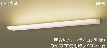 LGB81765LB1 パナソニック 長手配光 美ルック ブラケットライト [LED電球色]
