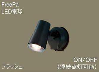 LGWC45001BK パナソニック FreePa フラッシュ アウトドアスポットライト [LED電球色][オフブラック] あす楽対応
