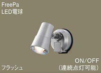 LGWC45001SF パナソニック FreePa フラッシュ アウトドアスポットライト [LED電球色][シルバーメタリック]
