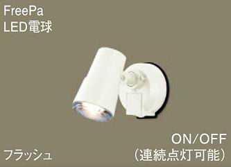 LGWC45001WK パナソニック FreePa フラッシュ アウトドアスポットライト [LED電球色][ホワイト]