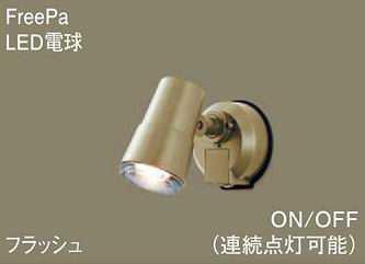 LGWC45001YK パナソニック FreePa フラッシュ アウトドアスポットライト [LED電球色][プラチナメタリック] あす楽対応