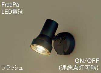 LGWC45030BZ パナソニック FreePa フラッシュ アウトドアスポットライト [LED電球色][オフブラック]