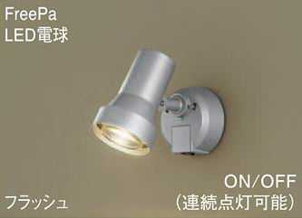 LGWC45030SF パナソニック FreePa フラッシュ アウトドアスポットライト [LED電球色][シルバーメタリック]