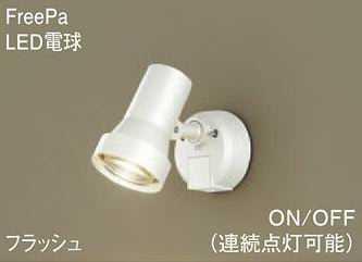 LGWC45030WZ パナソニック FreePa フラッシュ アウトドアスポットライト [LED電球色][ホワイト]