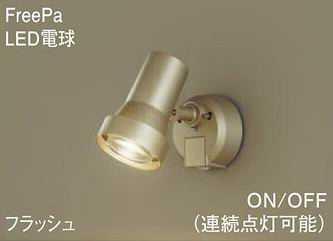 LGWC45030YZ パナソニック FreePa フラッシュ アウトドアスポットライト [LED電球色][プラチナメタリック]