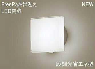 LGWC80325LE1 パナソニック FreePa お出迎え アウトドアポーチライト [LED昼白色][プラチナメタリック]