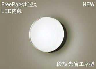 LGWC80337LE1 パナソニック FreePa お出迎え アウトドアポーチライト [LED昼白色][オフブラック]