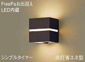 LGWC80353LE1 パナソニック FreePa お出迎え シンプルタイマー アウトドアポーチライト [LED電球色][ダークブラウン]