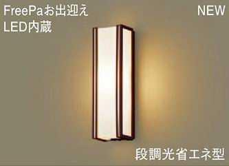 LGWC80403LE1 パナソニック FreePa お出迎え アウトドアポーチライト [LED電球色][ダークブラウン] あす楽対応