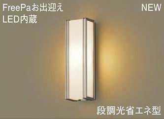LGWC80404LE1 パナソニック FreePa お出迎え アウトドアポーチライト [LED電球色][プラチナメタリック] あす楽対応