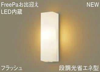 LGWC81270LE1 パナソニック FreePa お出迎え フラッシュ アウトドアポーチライト [LED電球色][ホワイト]