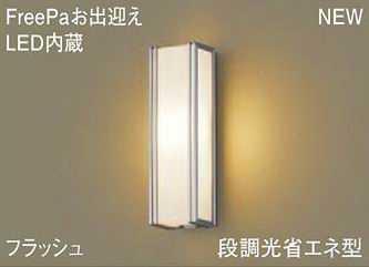 LGWC81401LE1 パナソニック FreePa お出迎え フラッシュ アウトドアポーチライト [LED電球色][シルバーメタリック]