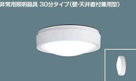NWCF11100LE1 パナソニック 壁面・天井直付兼用型 防雨型 非常用照明器具 [LED昼白色][30分タイプ]