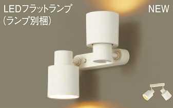 XAS7300LCE1 パナソニック 60形 100形 スポットライト 直付型(2灯タイプ) [電球色][拡散]
