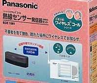 ECE1581 パナソニック 小電力型 ワイヤレスコール 熱線センサー送信器(屋側用)セット (卓上受信器、屋側用熱線センサー発信器のセット)