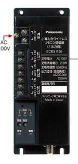 ECE51130 パナソニック 小電力型 ワイヤレスリモコン受信器 (3出力用)(アンテナ内蔵タイプ)
