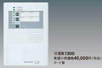 EK1300 パナソニック ガード番
