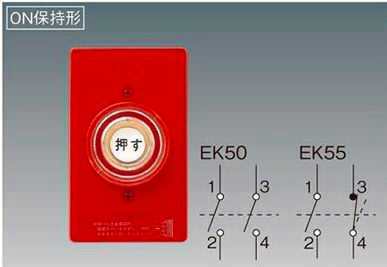 EK55 パナソニック おすすめ 非常用埋込押釦1a1b プレート付 ON保持形 選択