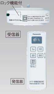 WH7015WKP パナソニック パーソナル配線器具・電材 光線式ワイヤレスリモコンスイッチセット (コードペンダント用)(遅れ消灯機能付)(ホワイト)