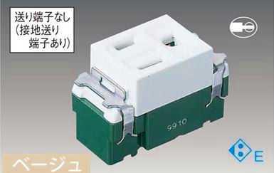 WN1101F パナソニック 実物 コスモシリーズワイド21配線器具 電材 ベージュ 埋込接地シングルコンセント 超安い