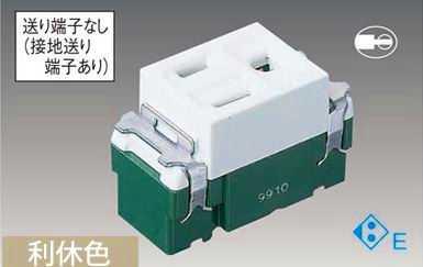 WN1101G パナソニック 日本メーカー新品 驚きの価格が実現 コスモシリーズワイド21配線器具 埋込接地シングルコンセント 利休色 電材