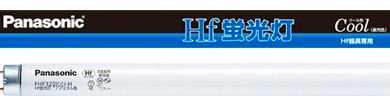FHF32EXDH-25SET パナソニック 【25本入】32形 直管 Hf蛍光灯 [クール色6700K]