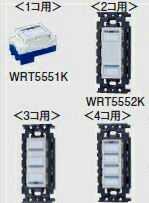 WRT5553K パナソニック リモコン配線器具・電材 多重伝送フル2線式リモコン スイッチ (3コ用) あす楽対応
