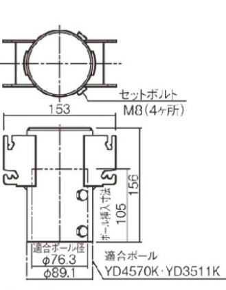 YD142M パナソニック 防犯灯用 ポールヘッド用アーム