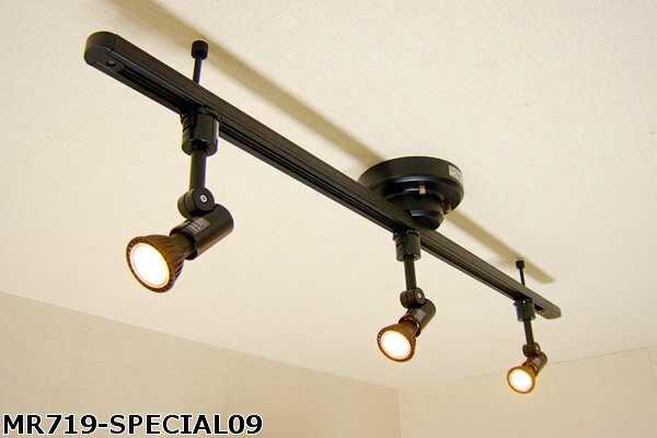 MR719-SPECIAL09 てるくにオリジナルセット ワンタッチ簡易式ダクトレール ブラックダイクロハロゲン形調光対応電球色LED スポットライト3個セット  あす楽対応