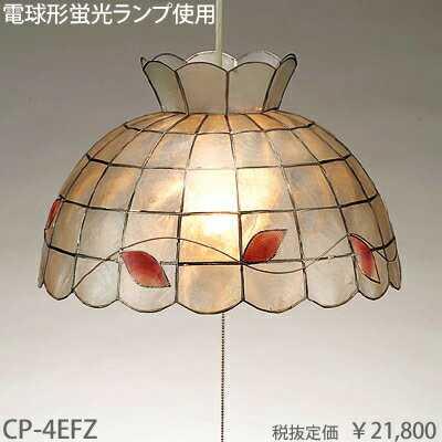 CP-4EFZ 東京メタル工業 カピスシェル製 コード吊ペンダント [蛍光灯電球色]