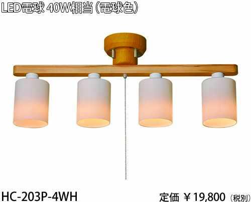 HC-203P-4WH 東京メタル工業 ホワイトウッド プルスイッチ式 シーリングスポットライト [LED電球色][4.5畳程度]