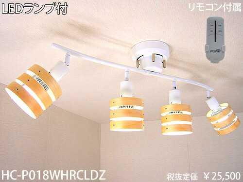 HC-P018WHRCLDZ 東京メタル工業 ナチュラルシリーズ 灯具可動式 リモコンシーリングスポット  [LED昼白色]