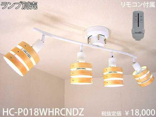 HC-P018WHRCNDZ 東京メタル工業 ナチュラルシリーズ 灯具可動式 リモコンシーリングスポット  [E26 4灯][ランプ別売]