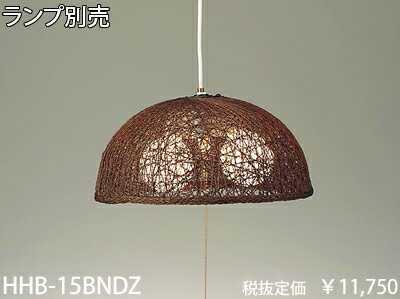 HHB15BNDZ 東京メタル工業 アバカ製 ダークブラウン コード吊ペンダント [E26 2灯][ランプ別売]