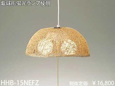 HHB15NEFZ 東京メタル工業 アバカ製 ナチュラル コード吊ペンダント [蛍光灯電球色]