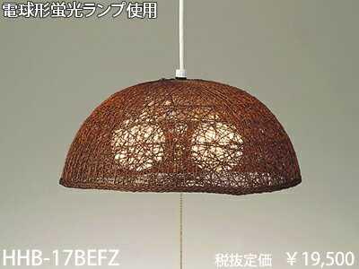 HHB17BEFZ 東京メタル工業 アバカ製 ダークブラウン コード吊ペンダント [蛍光灯電球色]