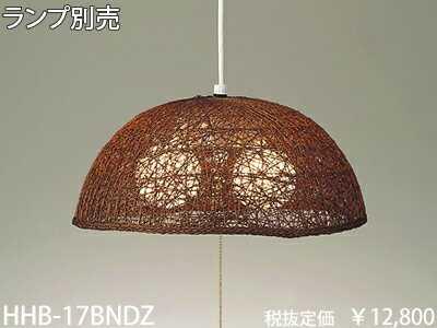 HHB17BNDZ 東京メタル工業 アバカ製 ダークブラウン コード吊ペンダント [E26 2灯][ランプ別売]