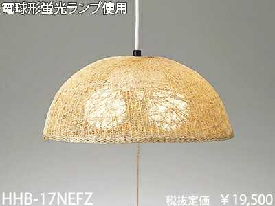 HHB17NEFZ 東京メタル工業 アバカ製 ナチュラル コード吊ペンダント [蛍光灯電球色]