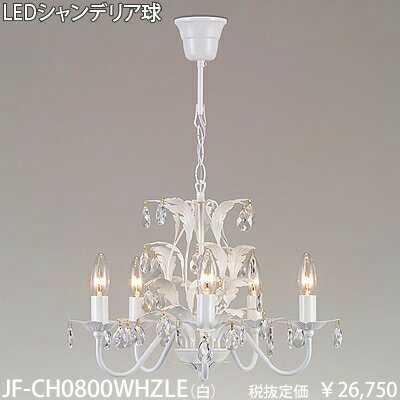 JF-CH0800WHZLE 東京メタル工業 ガラスビーズ 白 チェーン吊シャンデリア [LED電球色]